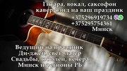 Гитара,  вокал,  саксофон,  кавер-бэнд  Минск и РБ
