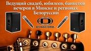 Ведущий-тамада Минск и РБ