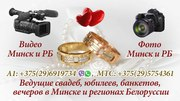 Видео и фото Минск